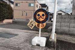 交通安全プロジェクトイメージ