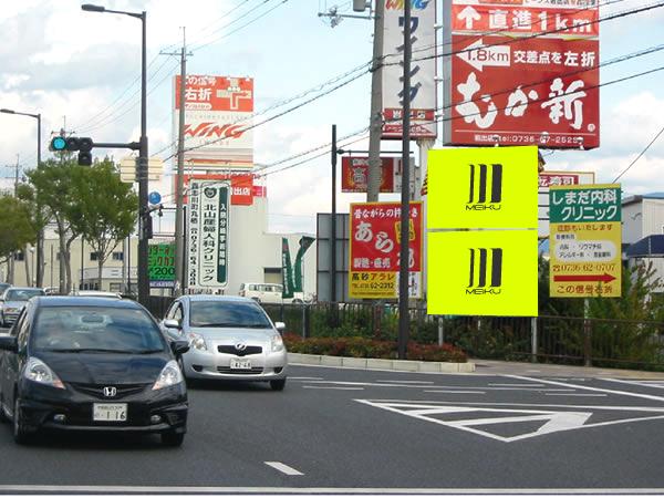 岩出市中迫交差点にある野立て看板|メイク広告