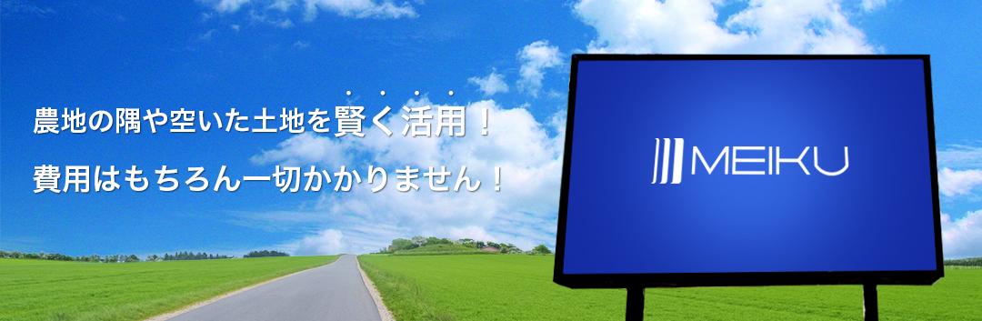 道路広告・壁面広告 設置候補地募集中