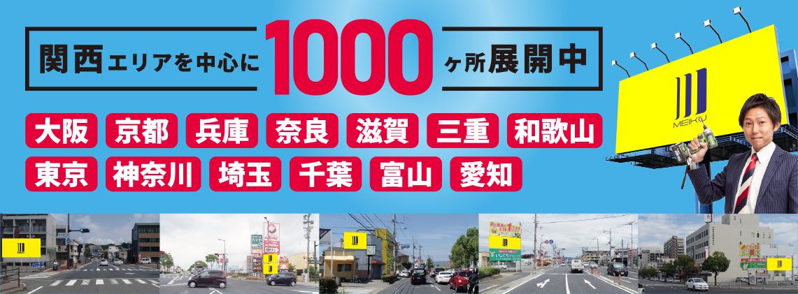 和歌山県内500ヵ所の実績