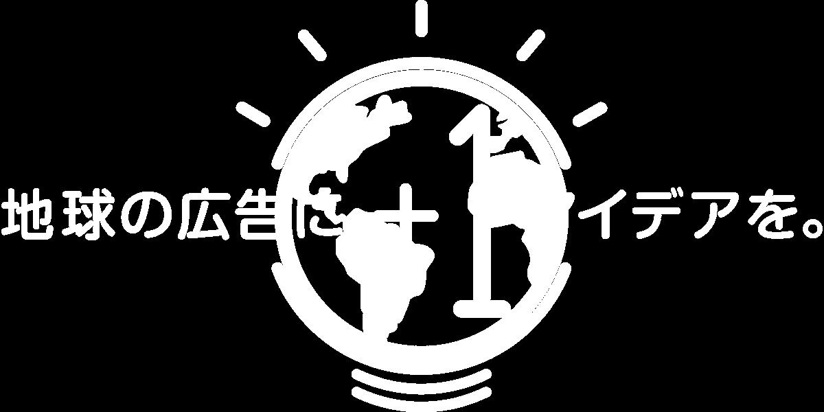 地球の広告に+1のアイデアを。