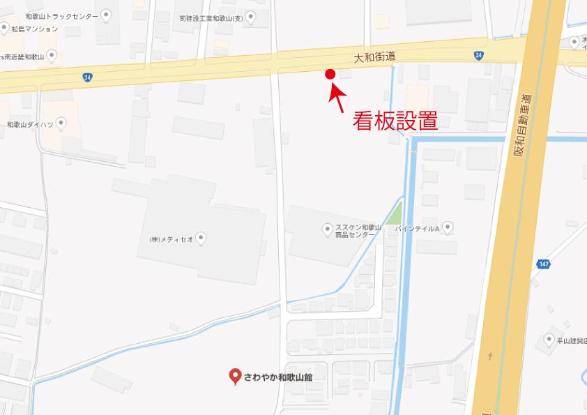 看板設置MAP① 野立て看板(メイク広告)