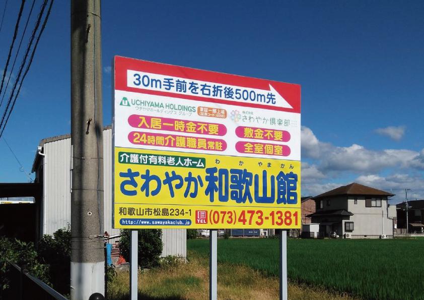 看板設置事例さわやか和歌山館様看板 メイク広告